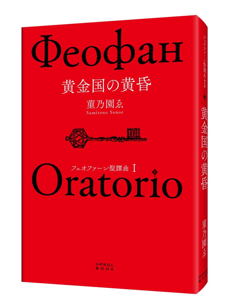 フェオファーン聖譚曲(オラトリオ) op.1 黄金国の黄昏 書影ラフ